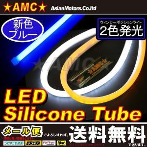 LED シリコンチューブ ライト ランプ 2色 2本 ウインカーポジション連動OK 60cm 白/オレンジ  青/オレンジ  AMC 【メール便(ネコポス)は送料無料】yys|asianmotors