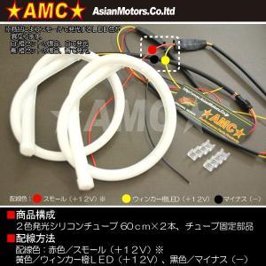 LED シリコンチューブ ライト ランプ 2色 2本 ウインカーポジション連動OK 60cm 白/オレンジ  青/オレンジ  AMC 【メール便(ネコポス)は送料無料】yys|asianmotors|02