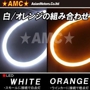 LED シリコンチューブ ライト ランプ 2色 2本 ウインカーポジション連動OK 60cm 白/オレンジ  青/オレンジ  AMC 【メール便(ネコポス)は送料無料】yys|asianmotors|04