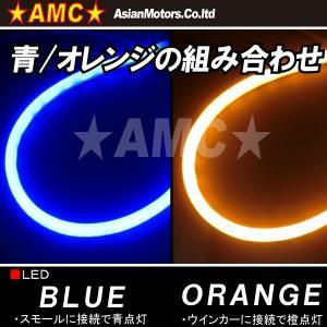 LED シリコンチューブ ライト ランプ 2色 2本 ウインカーポジション連動OK 60cm 白/オレンジ  青/オレンジ  AMC 【メール便(ネコポス)は送料無料】yys|asianmotors|05