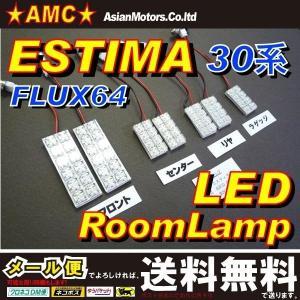 エスティマ 30系 LED ルームランプセット ラゲッジ付 ACR30 MCR30 7点 LED64連 前期 後期 AMC 【メール便(ネコポス)は送料無料】yys|asianmotors
