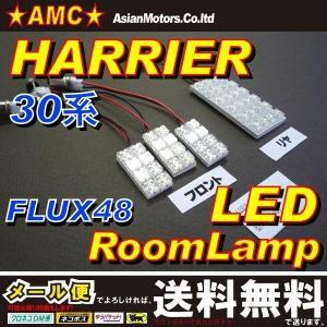 ハリアー 30系 LED ルームランプ ACU30  GSU30 4点セット LED 48連 AMC 【メール便(ネコポス)は送料無料】yys|asianmotors