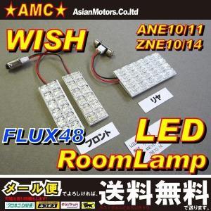 ウィッシュ WISH 10系 LED ルームランプ 予備ソケット付 3点48連LED ANE10 ZNE AMC 【メール便(ネコポス)は送料無料】yys|asianmotors