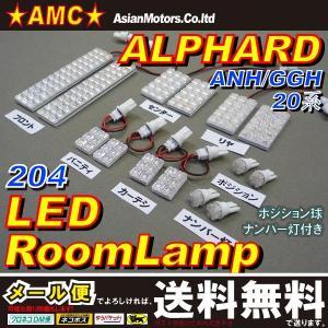 アルファード 20系 前期 後期 14点 204連 LEDルームランプ ナンバー ポジション バニティ カーテシ ANH20 GGH20 AMC 【メール便(ネコポス)は送料無料】yys|asianmotors