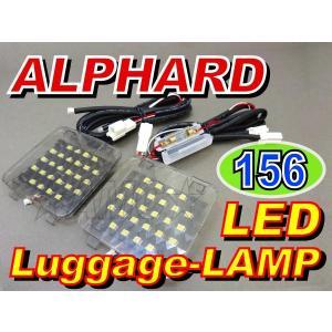 アルファード 20 系  LEDルームランプ ラゲッジ 増設用 ラゲッジランプ LED 156連 3SMD ANH20 ヴェルファイア AMC 【メール便は送料無料】uuc asianmotors