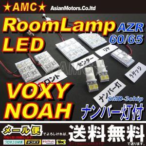 ヴォクシー VOXY ノア NOAH 60系 LED ルームランプ ナンバー灯 ラゲッジランプ付 大人気 LED7点 AZR60 LED AMC 【メール便(ネコポス)は送料無料】yys|asianmotors