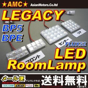 レガシィ ワゴン LED ルームランプ BP5 BPE用 4点 LED52連 レガシー BP系 ツーリングワゴン 前期 後期 AMC 【メール便(ネコポス)は送料無料】yys|asianmotors