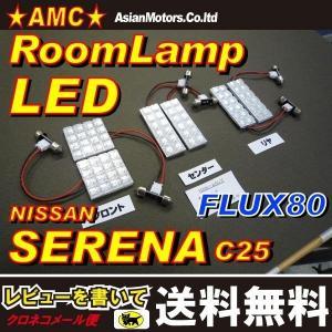 セレナ C25系 LED ルームランプ  6点 セット 80連  前期 後期 ライダー ハイウェイスター AMC 【メール便(ネコポス)は送料無料】yys|asianmotors