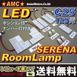 セレナ C25 LED ルームランプ ナンバー灯  ポジション球 ラゲッジランプ付属 豪華11点 129連 C25系 前期 後期 対応 AMC 【メール便(ネコポス)は送料無料】yys|asianmotors