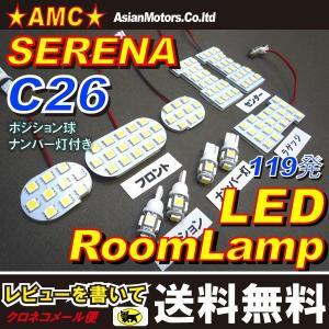 セレナ C26 LED ルームランプ セット ナンバー灯 ポジション球 ラゲッジランプ LED SMD 10点 357連 発光 前期 後期 AMC 【メール便(ネコポス)は送料無料】yys|asianmotors