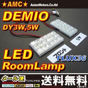 デミオ DY系 大きめLEDルームランプ DY3W DY5W用 2点 サイズ大が大人気 36連LED 前期 中期 後期 対応 AMC 【メール便(ネコポス)は送料無料】yys|asianmotors
