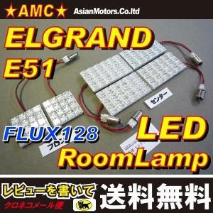 エルグランド E51 LEDルームランプ 6点 LED128連 白 E51系 エルグランド 前期 後期 ライダー ハイウェイスター AMC 【メール便(ネコポス)は送料無料】yys|asianmotors