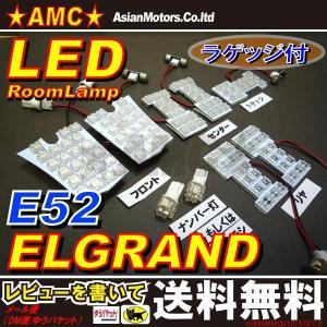 エルグランド E52 前期 後期 LEDルームランプ  ナンバー ポジション ラゲッジ 9点 131連 ハイウェイスター ライダー AMC 【メール便(ネコポス)は送料無料】yys|asianmotors