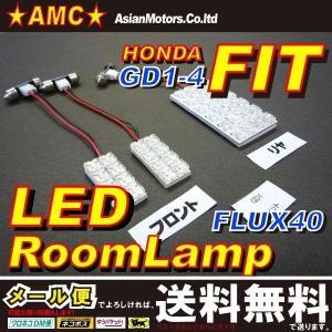 フィット LED ルームランプ FIT GD系 GD1 GD2 GD3 GD4 H13/06〜H19/09 専用3点 40連LED  AMC 【メール便(ネコポス)は送料無料】yys|asianmotors
