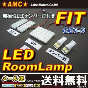 フィット LED ルームランプ ナンバー灯付  GE系 FIT GE6 GE7 GE8 GE9 5点 LED52連 AMC 【メール便(ネコポス)は送料無料】yys|asianmotors
