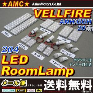 ヴェルファイア 20系 前期 後期 LEDルームランプ  14点 ナンバー灯 ポジション バニティ カーテシ GGH20 ANH20 AMC 【メール便(ネコポス)は送料無料】yys|asianmotors