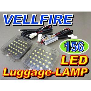 ヴェルファイア 20系 LED ラゲッジ ランプ 156連 ルームランプ トランク バックドア 増設 3SMD 白 GGH20 AMC 【メール便は送料無料】uuc asianmotors