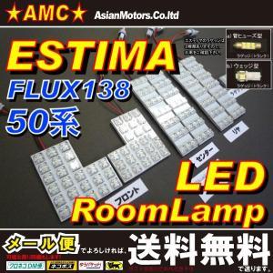 エスティマ 50系 前期 後期 LEDルームランプ 白 7点 138連 ハイブリッド アエラス GSR50 ACR50 AMC 【メール便(ネコポス)は送料無料】yys|asianmotors