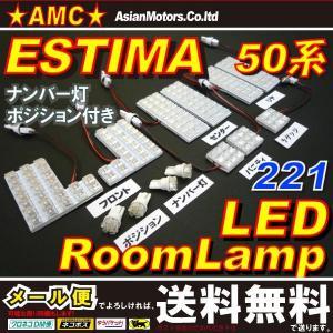 エスティマ 50系 前期 後期 LEDルームランプ 221連 13点 ナンバー灯 ポジションランプアエラス ハイブリッド GSR50 AMC 【メール便(ネコポス)は送料無料】yys|asianmotors