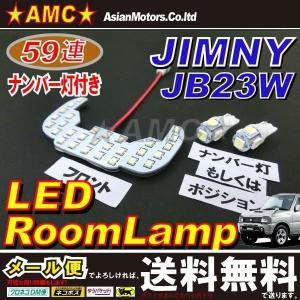 ジムニー LEDルームランプ JB23W 4型以降 ナンバー灯付 59点発光  明るい 強力1チップLED搭載 59連 ホワイト AMC 【メール便(ネコポス)は送料無料】yys|asianmotors