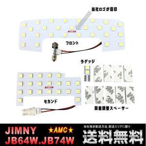 新型 ジムニー JB64W LEDルームランプ ナンバー灯 専用設計150連 JB74W シエラ パーツ 高輝度3チップLED ホワイト AMC【メール便(ネコポス)は送料無料】yys|asianmotors