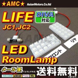 ライフ(LIFE) LEDルームランプ JC1/JC2用 2点 豪華 少し大きめの36連LED AMC 【メール便(ネコポス)は送料無料】yys|asianmotors
