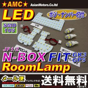 NBOX N-BOX エヌボックス JF1 フィット FIT GK系 LEDルームランプ ナンバー灯 ポジション球付 GK3 GP5 ハイブリッド対応 送料無料 AMC|asianmotors