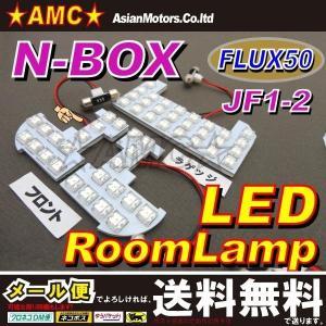 NBOX N-BOX エヌボックス LED ルームランプ 50連 JF1 JF2 専用 3点セット AMC 【メール便(ネコポス)は送料無料】yys|asianmotors