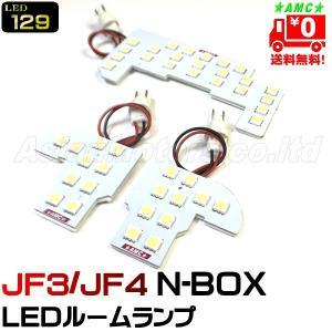 NBOX エヌボックス JF3 JF4 LEDルームランプ 3点セット SMD129連 LED N-BOX AMC【メール便(ネコポス)は送料無料】yys|asianmotors