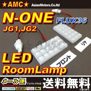 エヌワン NONE N-ONE N ONE LEDルームランプ 白 2点セット JG1 JG2用 少し大きめの36連LEDが豪華 AMC 【メール便(ネコポス)は送料無料】yys|asianmotors