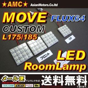 ムーブ ムーヴ LEDルームランプ 白 L175S L185 豪華5点 LED64連 ダイハツ AMC 【メール便(ネコポス)は送料無料】yys|asianmotors