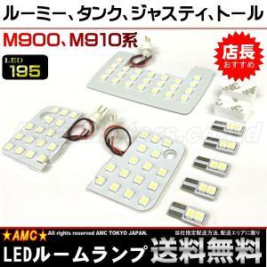 ルーミー ダンク ジャスティ トール LEDルームランプ 8点セット SMD195連 LED M910A M900A M900F AMC【メール便(ネコポス)は送料無料】yys|asianmotors