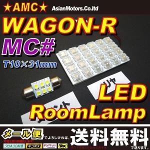 ワゴンR MC系 LEDルームランプ 白 フロントの電球サイズがT10×31mmに適合 MC11 MC12 MC21 MC22  2点 30連 AMC 【メール便(ネコポス)は送料無料】yys|asianmotors