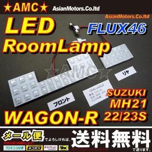 ワゴンR LEDルームランプ 白 MH21S MH22S MH23S MH系 2点セット 46連  LED スティングレー適合 スズキ AMC 【メール便(ネコポス)は送料無料】yys|asianmotors