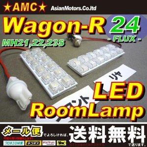 ワゴンR LEDルームランプ  MH21S MH22S MH23S用 2点 LED24連 AMC 【メール便(ネコポス)は送料無料】yys|asianmotors