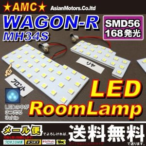 ワゴンR LEDルームランプ 白 MH34S スティングレー対応 168点発光  明るい3SMD 3チップLEDが56連 ホワイト AMC 【メール便(ネコポス)は送料無料】yys|asianmotors