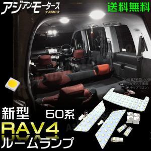 RAV4 50系 LEDルームランプ 309連 LED パーツ MXAA52 MXAA54 アドベンチャーG GZパッケージ ハイブリッド AMC【メール便(ネコポス)は送料無料】yys|asianmotors