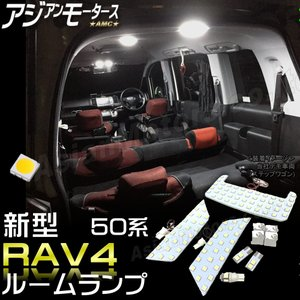 RAV4 50系 LED ルームランプ 新型 パーツ 309連 6点 MXAA52 MXAA54 アドベンチャー G GZパッケージ ハイブリッド  AMC【メール便(ネコポス)】yys asianmotors