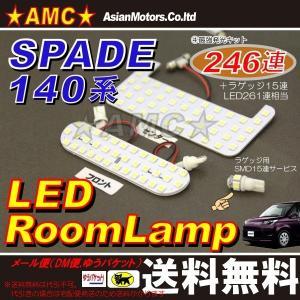 スペイド SPADE 140系 LEDルームランプ ラゲッジランプ 付 選べる4ステップ トヨタ NCP140 48連 78連 82連 246連 AMC 【メール便(ネコポス)は送料無料】yys|asianmotors