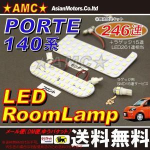 ポルテ Porte 140系 LEDルームランプ 白 ラゲッジランプ付 選べる4ステップ トヨタ NCP140 48連 78連 82連 246連 AMC 【メール便(ネコポス)は送料無料】yys|asianmotors