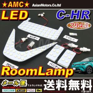 C-HR 専用 294連LED ルームランプ セット バニティ ラゲッジ NGX50 ZYX10 トヨタ CHR AMC 【メール便(ネコポス)は送料無料】yys|asianmotors