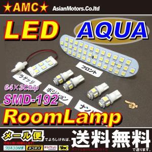 アクア 前期 LEDルームランプ 白 ナンバー灯 ポジション ラゲッジランプ付 NHP10 トヨタ AQUA用 6点 LED64連 AMC 【メール便は送料無料】uuc|asianmotors