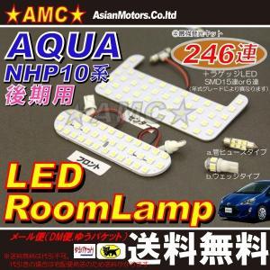 アクア 後期 LEDルームランプ 白 ラゲッジランプ付 選べる 4ステップ AQUA NHP10 前期不可 48連 78連 82連 246連 AMC 【メール便(ネコポス)は送料無料】yys asianmotors