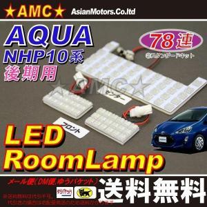 アクア 後期 LEDルームランプ 白 ラゲッジランプ付 選べる 4ステップ AQUA NHP10 前期不可 48連 78連 82連 246連 AMC 【メール便(ネコポス)は送料無料】yys asianmotors 02