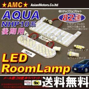 アクア 後期 LEDルームランプ 白 ラゲッジランプ付 選べる 4ステップ AQUA NHP10 前期不可 48連 78連 82連 246連 AMC 【メール便(ネコポス)は送料無料】yys asianmotors 03