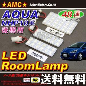 アクア 後期 LEDルームランプ 白 ラゲッジランプ付 選べる 4ステップ AQUA NHP10 前期不可 48連 78連 82連 246連 AMC 【メール便(ネコポス)は送料無料】yys asianmotors 04