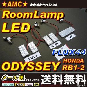 オデッセイ LEDルームランプ 白 RB1 RB2 5点  44連LED アブソリュート対応 ホンダ ホワイト AMC 【メール便(ネコポス)は送料無料】yys|asianmotors