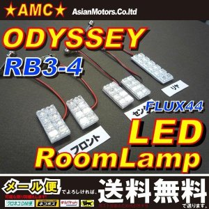 オデッセイ LEDルームランプ 白 RB3 RB4 5点 LED44連 アブソリュート適合 ホワイト ホンダAMC 【メール便(ネコポス)は送料無料】yys|asianmotors