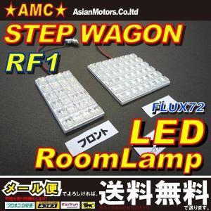 ステップワゴン RF1 RF2 LEDルームランプ 白 フロントの大きさが大人気 2点 LED72連 ホワイト ホンダAMC 【メール便(ネコポス)は送料無料】yys|asianmotors
