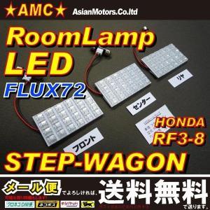 ステップワゴン RF3 RF4 RF5 RF6 RF7 RF8(スパーダ適合) LEDルームランプ 白 3点 72連LED SPADA AMC 【メール便(ネコポス)は送料無料】yys|asianmotors
